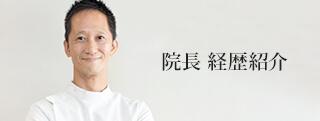院長経歴紹介