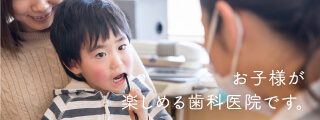 お子様が楽しめる歯科医院です