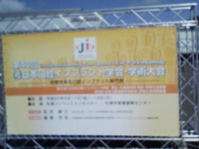 日本口腔インプラント学会