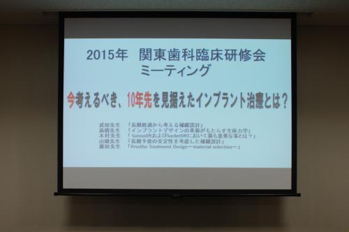 関東歯科臨床研修会2015、6、7